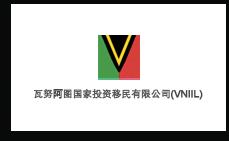 瓦努阿图国家投资移民有限公司(VNIIL)