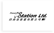 自由站旅遊有限公司  Travel Station Ltd.