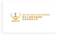 HK Success Club